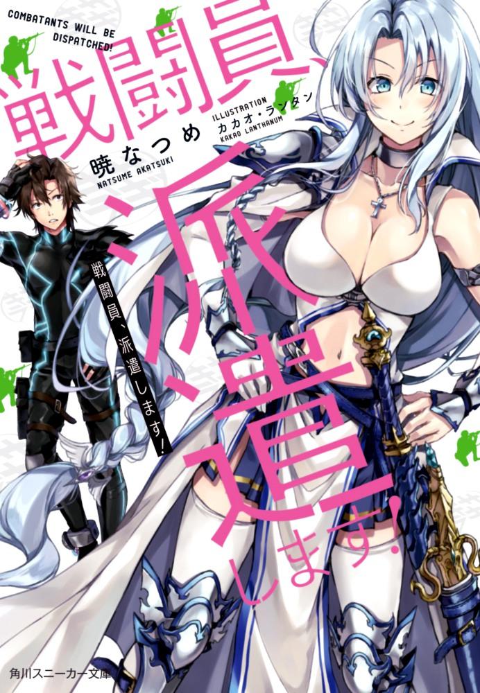 Sentouin_Hakenshimasu-cover.jpg