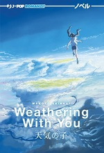 [Novel] Weathering with You