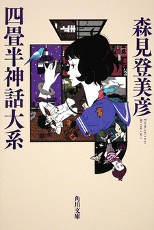 The Tatami Galaxy (Novel)