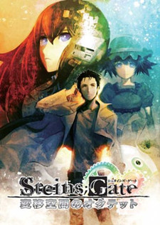 Steins;Gate: Hen'i Kuukan no Octet