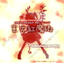 Touhou Koumakyou ~ the Embodiment of Scarlet Devil