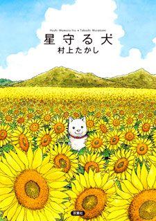 HoshiMamoruInu1.jpg