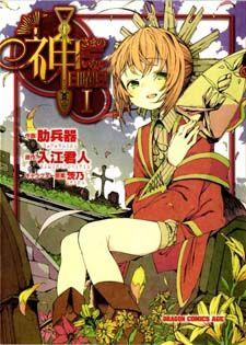 KamisamanoInaiNichiyoubi1.jpg