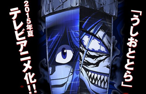ushio-to-tora-anime-key-visual-1-home.jpg