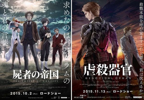 The Empire of Corpses - GENOCIDAL ORGAN