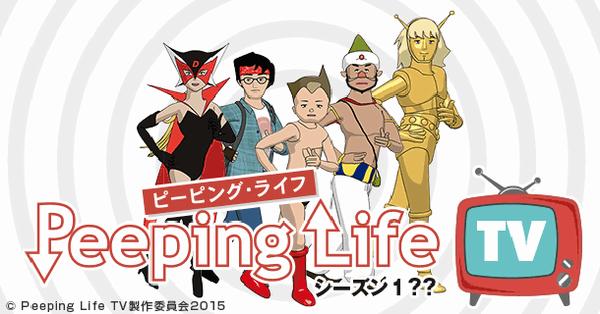 peeping-life