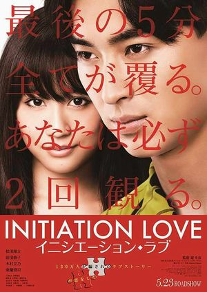 Initiation_Love