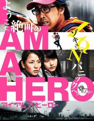 I_Am_a_Hero-poster