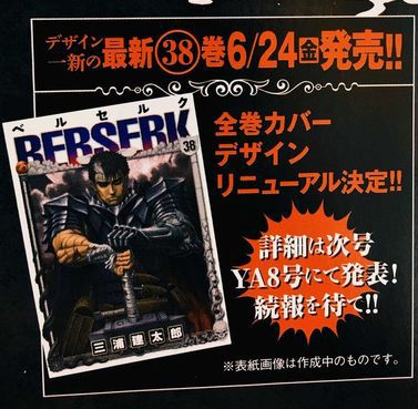 Berserk 38 Young Animal Hakusensha cover