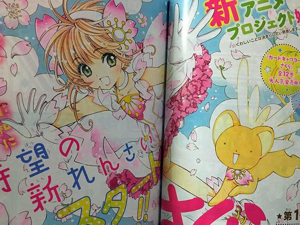 0Card-Captor-Sakura-new-anime-annonce-00