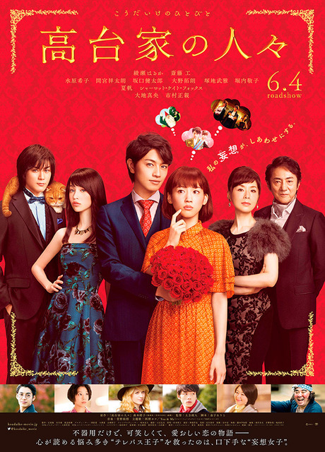 The Kodai Family Poster