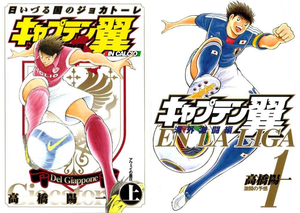 Capitan Tsubasa - Gekito in Calcio & En la Liga