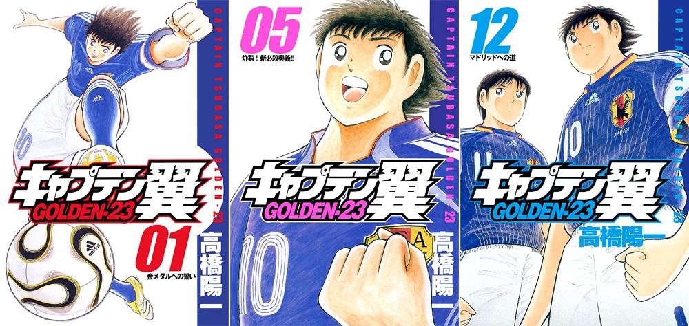 Capitan Tsubasa - Golden 23