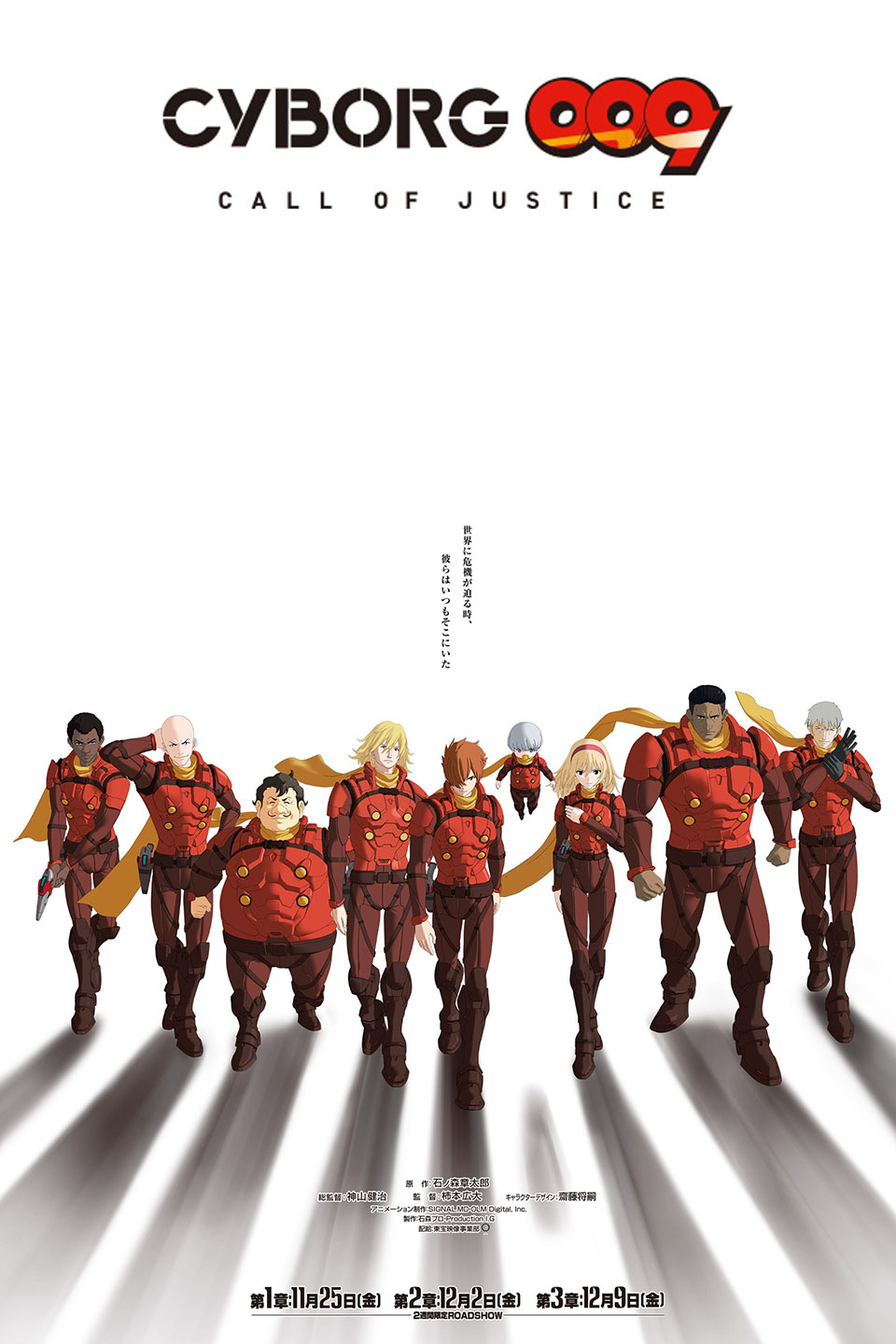 Cyborg 009 Call of Justice, locandina