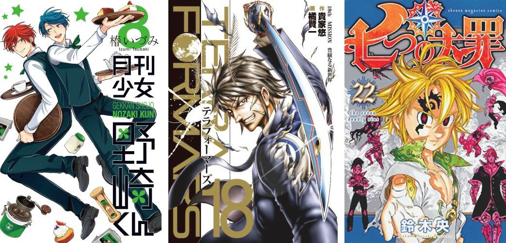 Gekkan Shoujo Nozaki-kun 8 Terra Formars 18 The 7 Deadly Sins 22