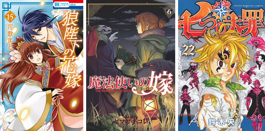 Ookami Heika no Hanayome 15 The Ancient Magus Bride 6 The 7 Deadly Sins 22