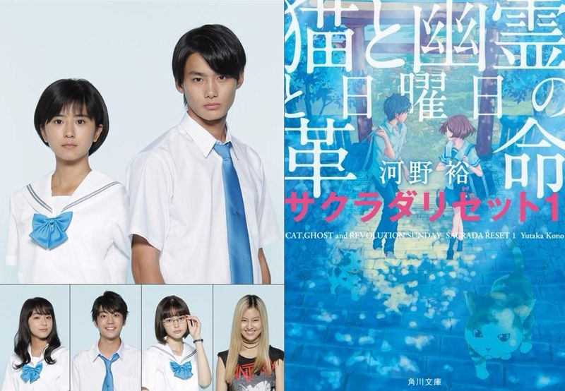sakurada reset cast live action e cover.JPG
