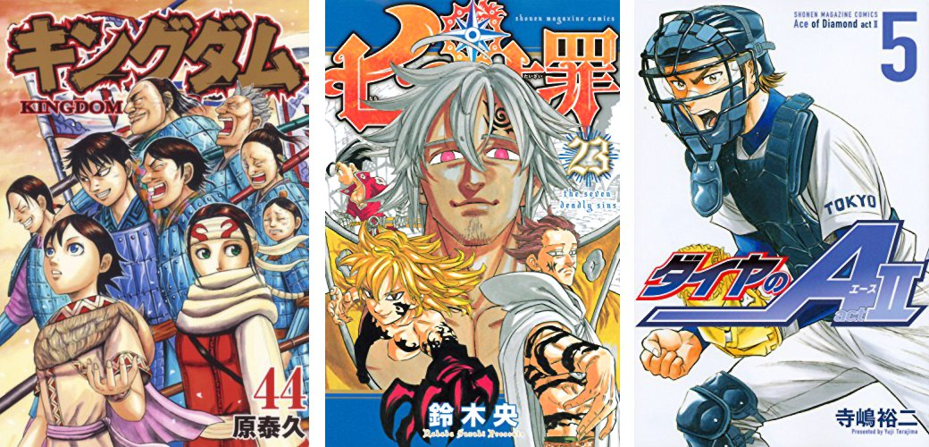 Kingdom 44 The 7 Deadly Sins 23 Ace of Dia II 5