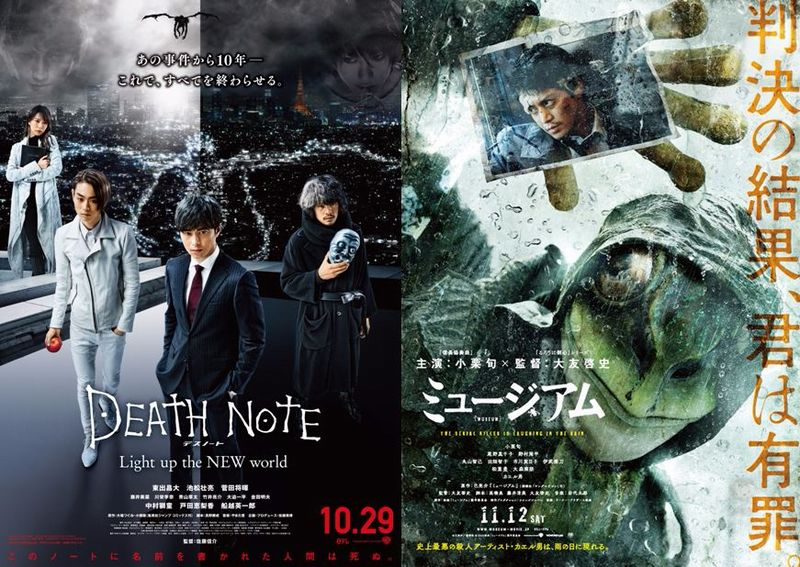 autunno - death note museum.JPG