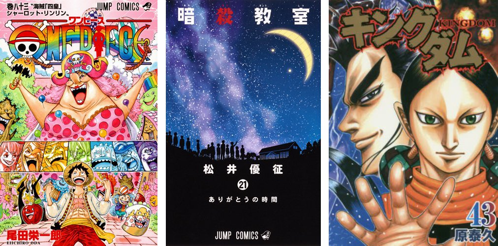 Ranking Japan Manga 2016 - One Piece Assassination Classroom Kingdom