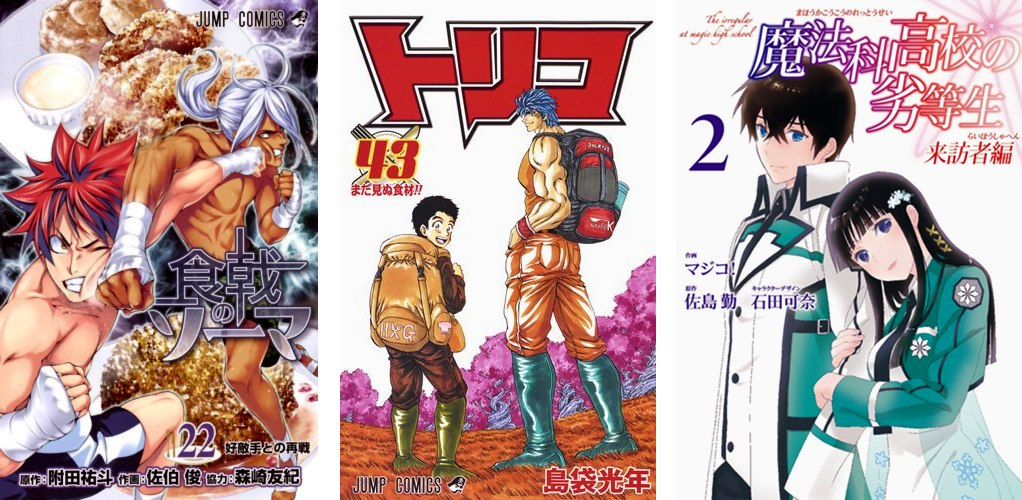 Food Wars 22 Toriko 43 Mahouka Raihousha 2