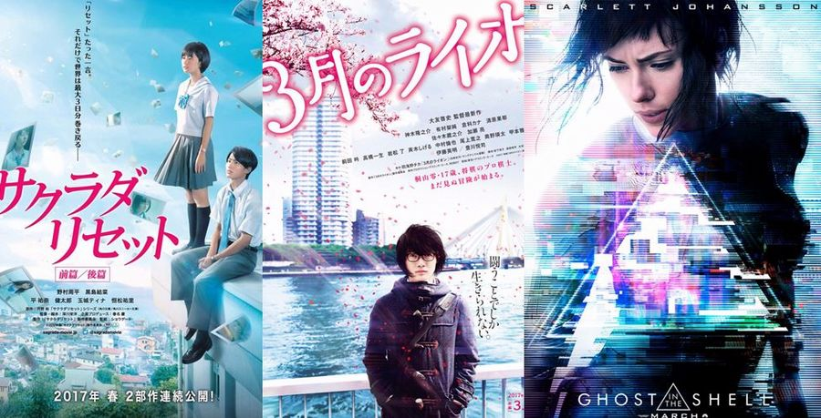 poster sakurada reset - sangatsu no lion - ghost in the shell.JPG