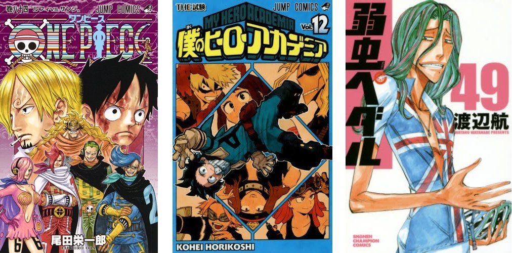 One Piece 84 My Hero Academia 12 Yowapeda 9