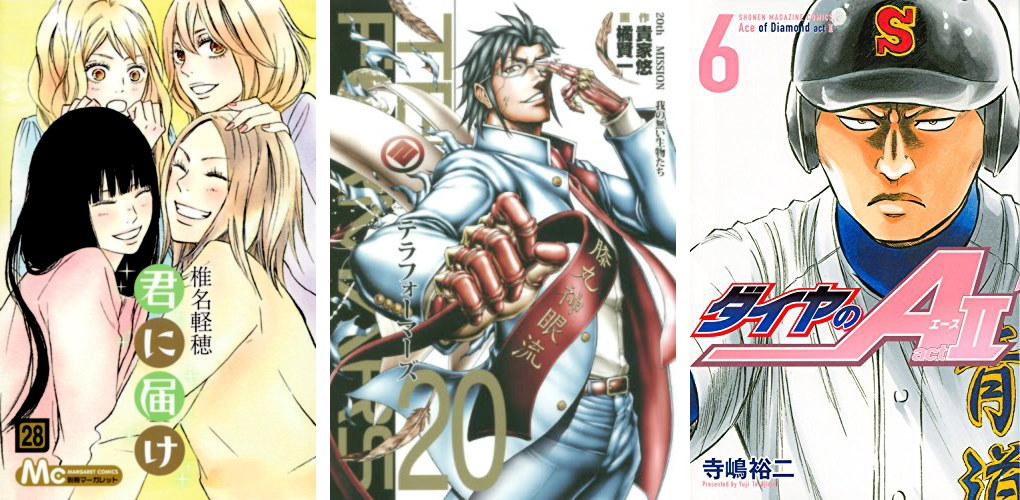 Arrivare a Te 28 Terra Formars 20 Ace of Diamond II 6