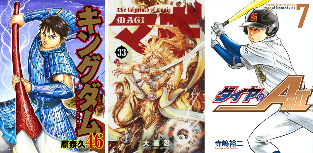 Kingdom 46 Magi 33 Ace of Diamond II 7