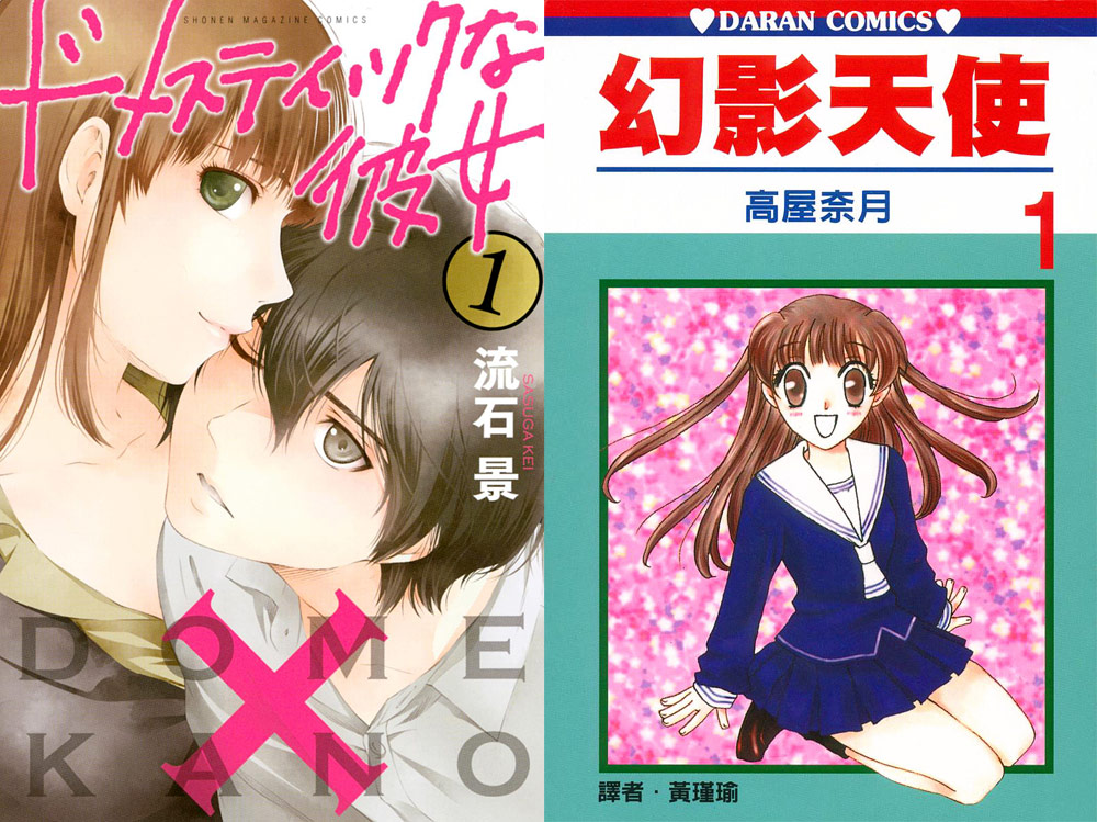 Domestic na kanojo & Fruits Basket