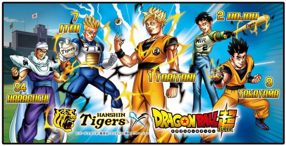 Dragon Ball Hashin Tigers