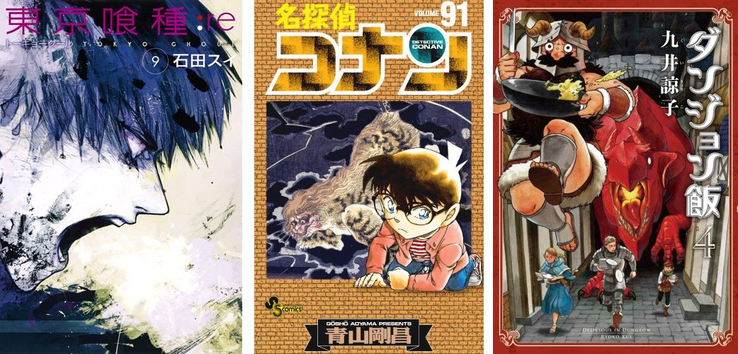 Tokyo Ghoul re 9 Detective Conan 91 Dungeon Food 4