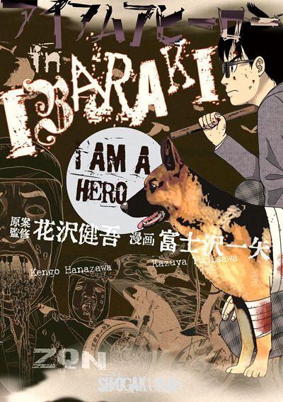 I_Am_a_Hero_in_Ibaraki-cover.jpg