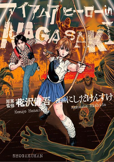 I_Am_a_Hero_in_Nagasaki-cover.jpg