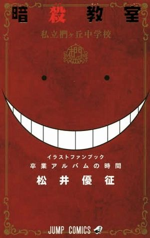 ASSASSINATION CLASSROOM - SOTSUGYOU ALBUM NO JIKAN.jpg
