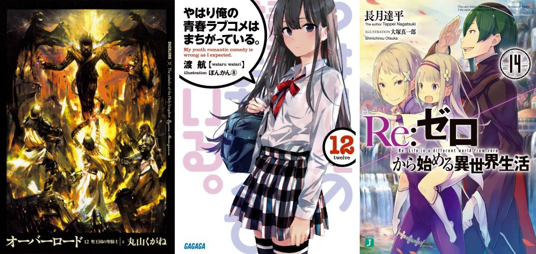 Light Novel Ranking La classifica giapponese al 1/10/2017   AnimeClick