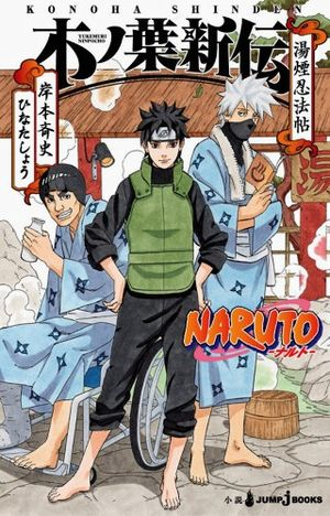 Naruto_Konoha_Shinden_Steam_Ninja_Scrolls-cover.jpg