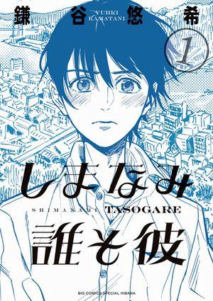 Shimanami_tasogare-cover.jpg