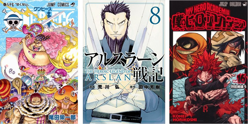 One Piece 87 Arslan 8My Hero Academia 16