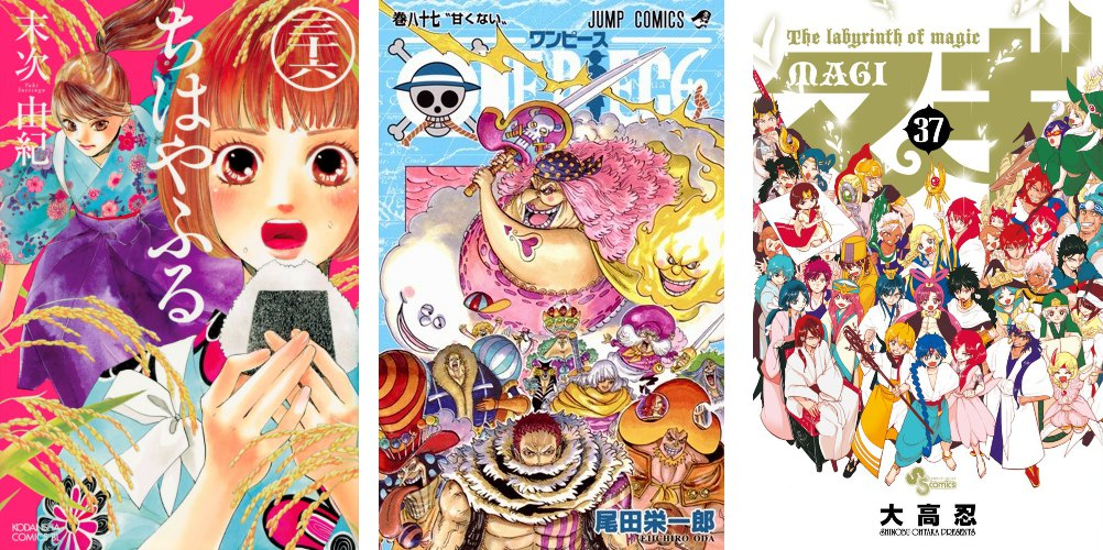 Chihaya 36 One Piece 87 Magi 37