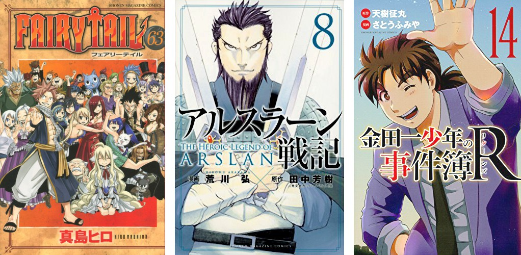 Fairy Tail 63 Arslan 8 Kindaichi R 14
