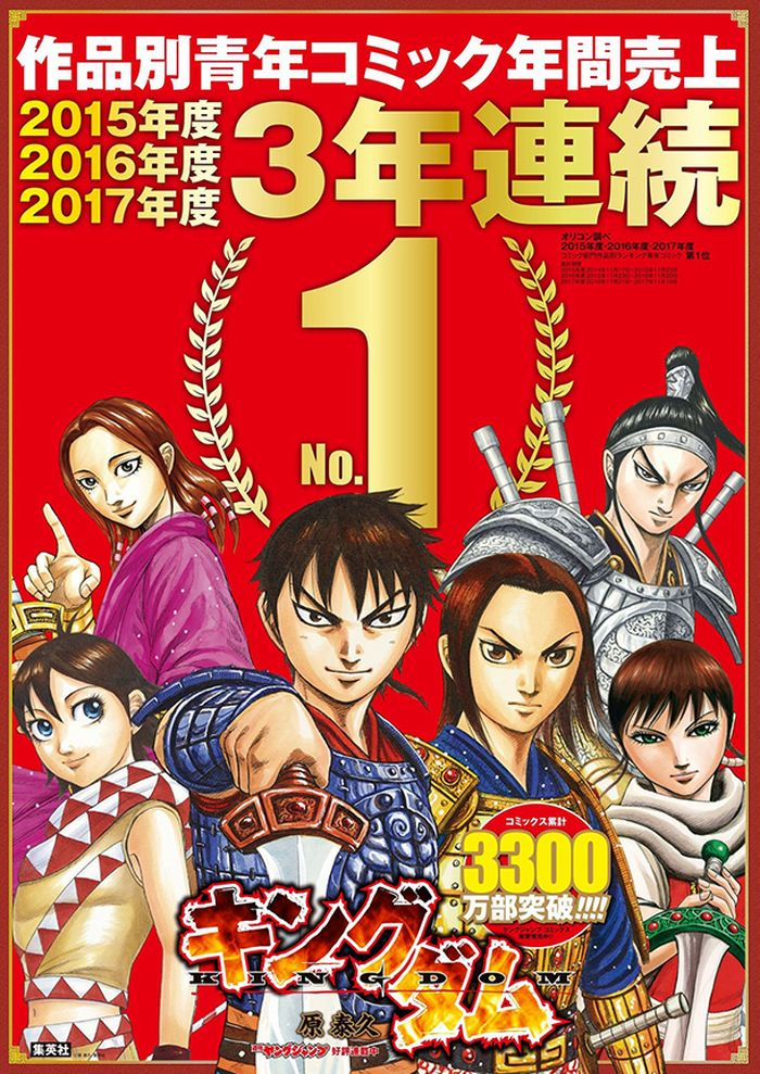 Kingdom-manga-best-selling-seinen-3-year-row.jpg