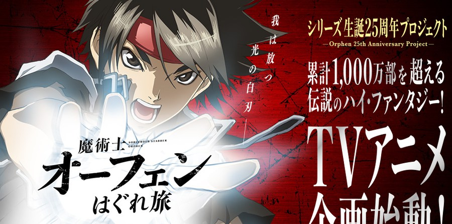 Lo stregone Orphen - Nuovo anime