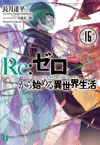 ReZero Starting life in Another World