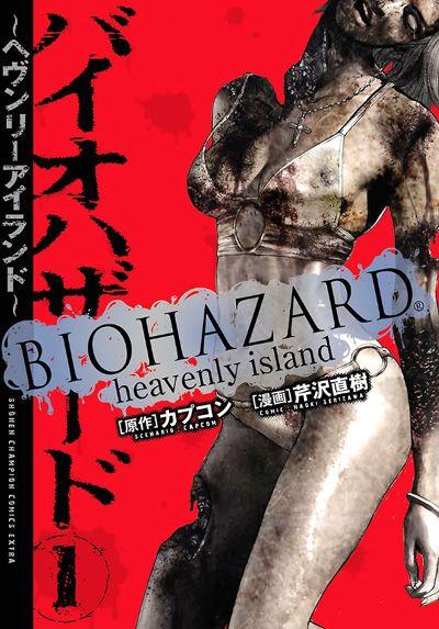 Biohazard_Heavenly_Island-cover.jpg