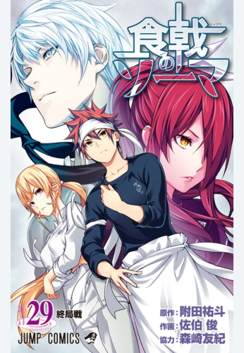 Food Wars! Shokugeki no Soma 28