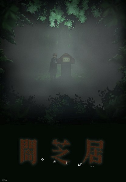 Yamishibai Japanese Ghost Stories 6