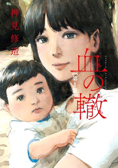 Chi_no_Wadachi-cover.jpg