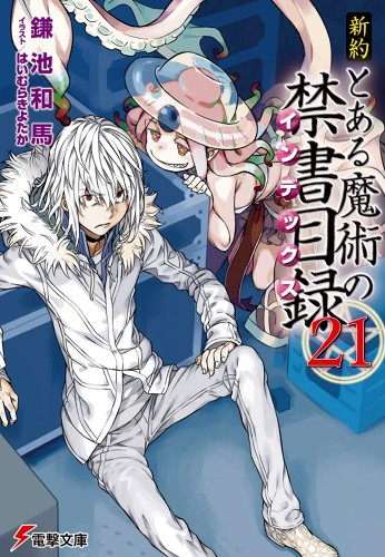 A Certain Magical Index: New Testament 21