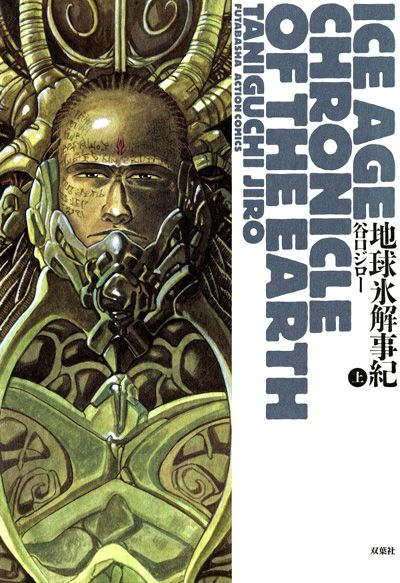 Chikyuu_Hyoukai_Goto_Osamu-cover.jpg